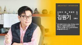 퇴촌건축가 김원기