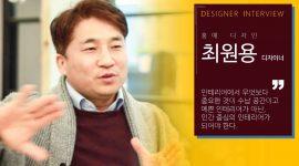 홍예디자인 최원용